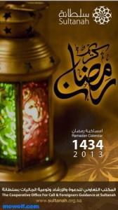 سلطانة إمساكية رمضان 3