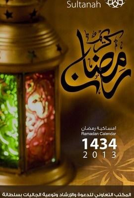 تحميل امساكية رمضان 2013 للايفون والايباد والايبود