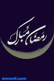 اجمل خلفيات رمضان 2013 – 1434 للجوالات