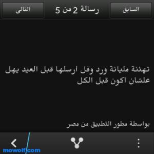 eid-sms-bb