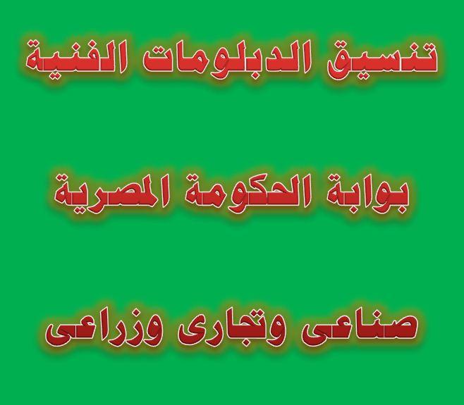 تنسيق الدبلومات الفنية 2018 بوابة الحكومة المصرية صناعى وتجارى وزراعى