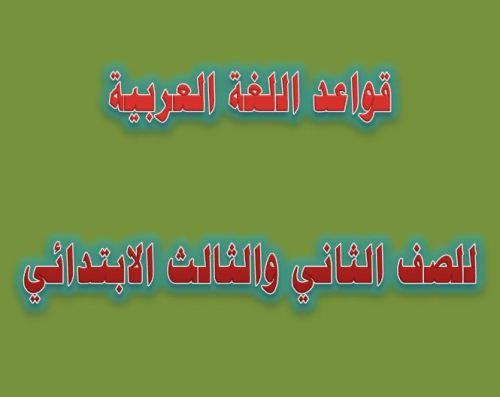 قواعد اللغة العربية للصف الثاني والثالث الابتدائي