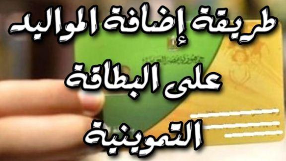 وزارة التموين تتيح رابط إضافة المواليد على البطاقة التموينية 2018