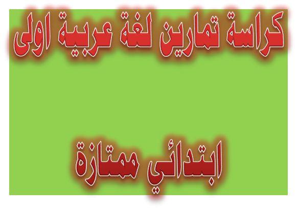 تدريبات لغة عربية اولى ابتدائى 2019 كراسة تمارين لغة عربية اولى ابتدائى ممتازة