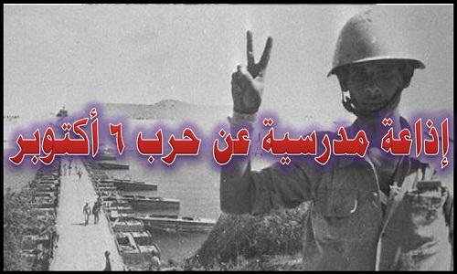 إذاعة مدرسية عن حرب 6 أكتوبر كاملة الفقرات لجميع المراحل