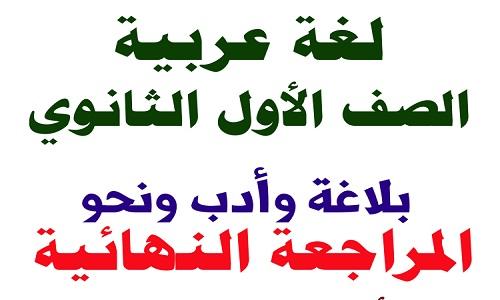 مراجعة اللغة العربية الصف الأول الثانوي ترم أول