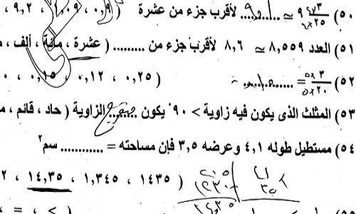 مراجعة ليلة الامتحان رياضيات للصف الخامس الابتدائي الترم الأول