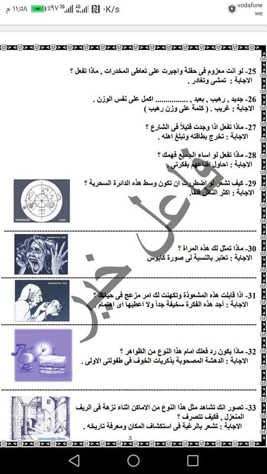 أسئلة الاختبار النفسي للمعلمين المتعاقدين واجاباتها النموذجية 80844150_581553466032442_2509256079146221568_n