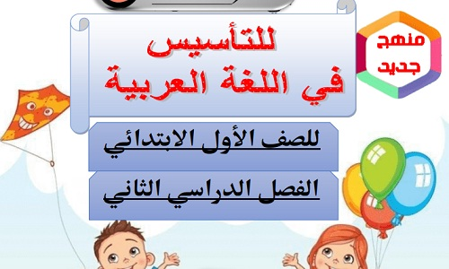 مذكرة لغة عربية للصف الأول الابتدائي