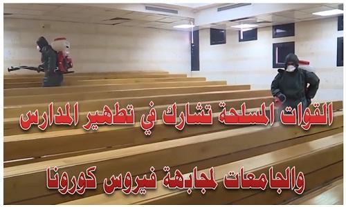 القوات المسلحة تشارك في تطهير المدارس والجامعات لمجابهة فيروس كورونا