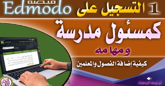 كيفية التسجيل على منصة edmodo كمسئول مدرسة