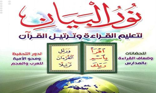 كتاب نور البيان pdf لتأسيس اللغة العربية