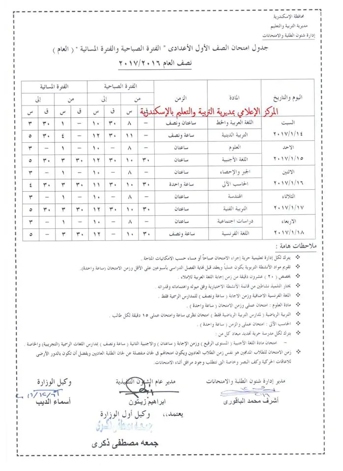 جدول امتحانات الصف الأول الإعدادي الترم الأول 2017 محافظة الإسكندرية