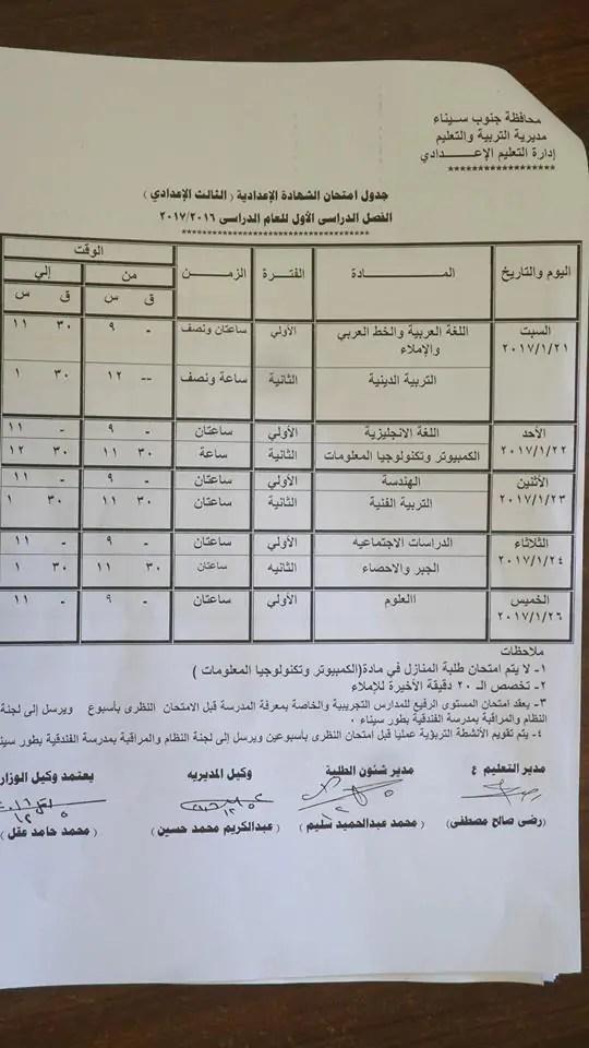 محافظة جنوب الوادي: جداول امتحانات 2017 لجميع الصفوف الدراسية المختلفة