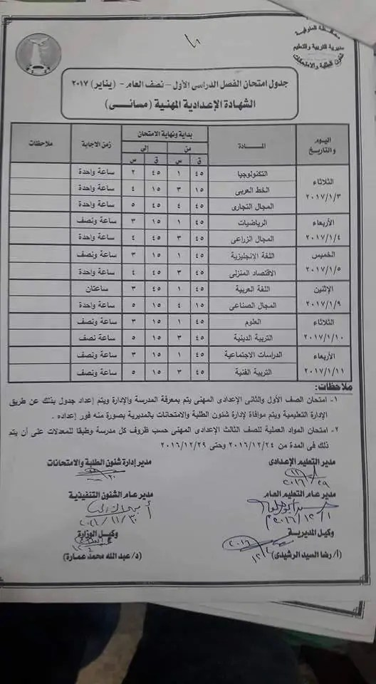 محافظة المنوفية: جداول امتحانات 2017 للمراحل الإبتدائية والإعدادية والثانوية
