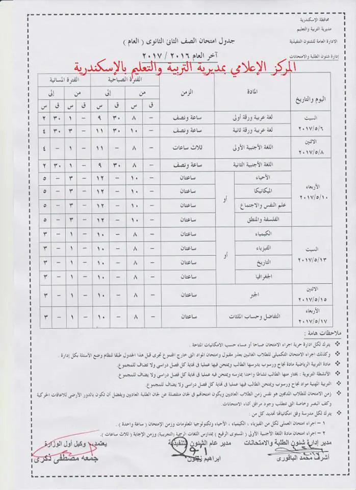 جدول امتحانات الصف الثاني الثانوي الترم الثاني