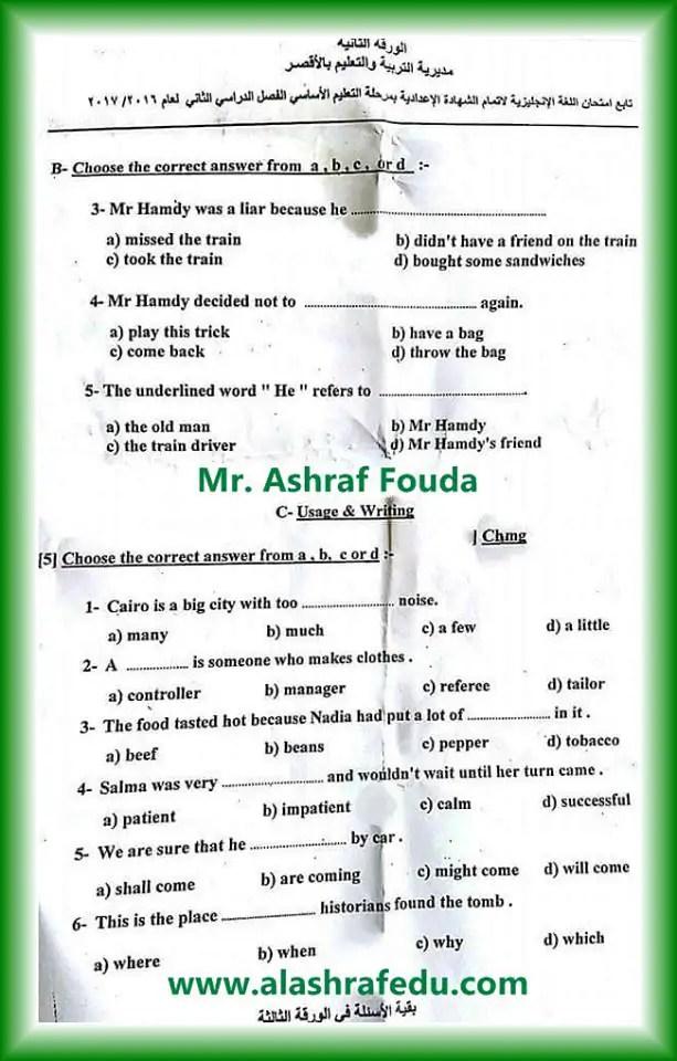ورق امتحان اللغة الإنجليزية للصف الثالث الإعدادي الترم الثاني محافظة بني سويف