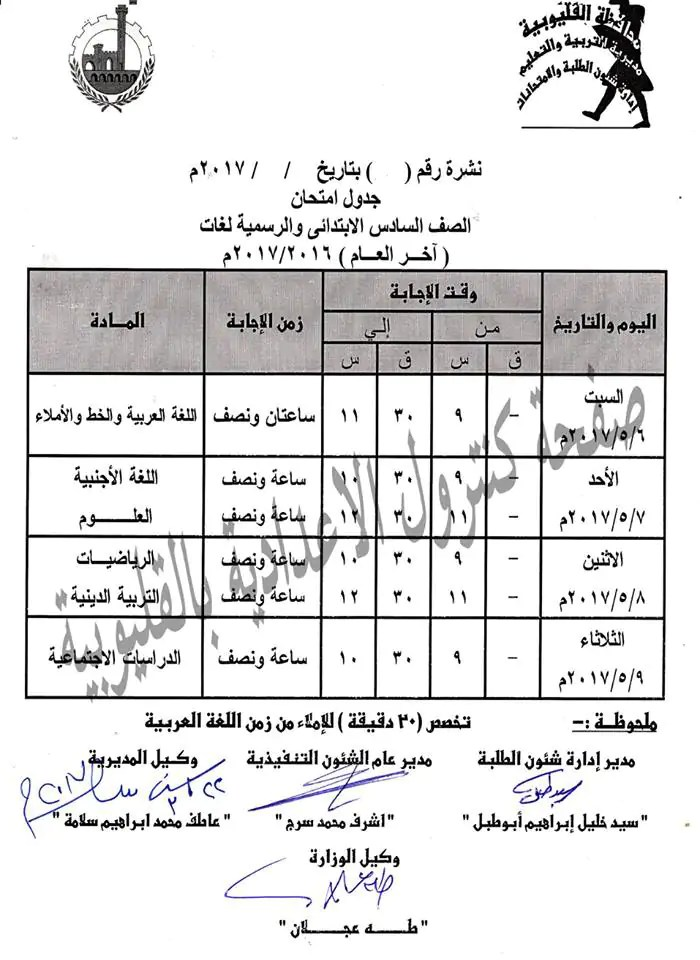 جدول امتحانات الصف السادس الابتدائي الترم الثاني