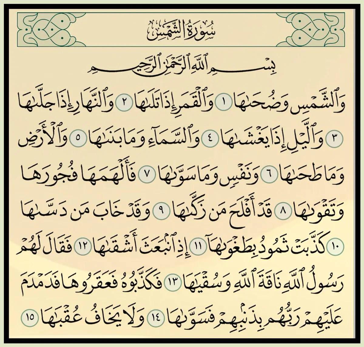 كيفية استذكار منهج التربية الدينية الإسلامية للصف الثاني الابتدائي:-