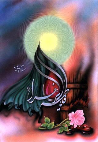 """Résultat de recherche d'images pour """"سر الزهراء"""""""