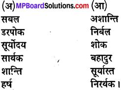 MP Board Class 8th Hindi Sugam Bharti Chapter 23 युग की आशा 1