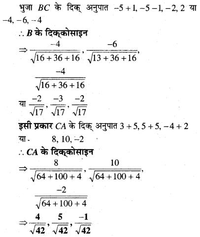 MP Board Class 12th Maths Book Solutions Chapter 11 प्रायिकता Ex 11.1 4