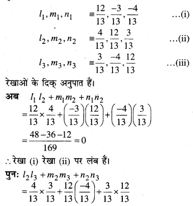 MP Board Class 12th Maths Book Solutions Chapter 11 प्रायिकता Ex 11.2 1
