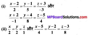 MP Board Class 12th Maths Book Solutions Chapter 11 प्रायिकता Ex 11.2 11