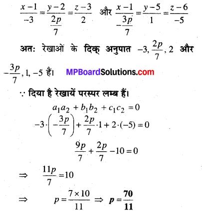 MP Board Class 12th Maths Book Solutions Chapter 11 प्रायिकता Ex 11.2 13