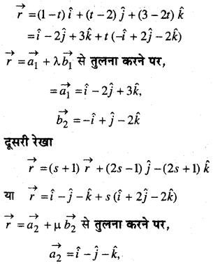 MP Board Class 12th Maths Book Solutions Chapter 11 प्रायिकता Ex 11.2 23