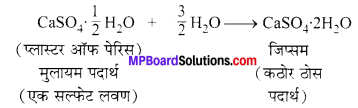MP Board Class 10th Science Solutions Chapter 2 अम्ल, क्षारक एवं लवण 18