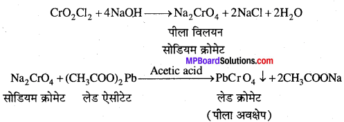 MP Board Class 12th Chemistry Solutions Chapter 8 d एवं f-ब्लॉक के तत्त्व - 33