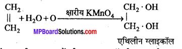 MP Board Class 12th Chemistry Solutions Chapter 8 d एवं f-ब्लॉक के तत्त्व - 44