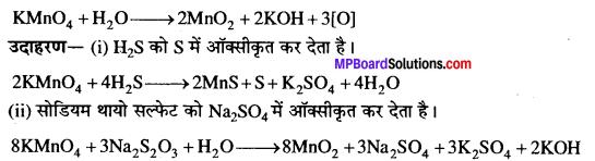 MP Board Class 12th Chemistry Solutions Chapter 8 d एवं f-ब्लॉक के तत्त्व - 45