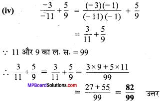 MP Board Class 7th Maths Solutions Chapter 9 परिमेय संख्याएँ Ex 9.2 image 2