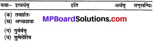 MP Board Class 10th Sanskrit Solutions Chapter 19 गुरुदक्षिणा img 4