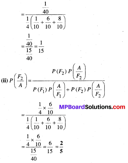 MP Board Class 12th Maths Book Solutions Chapter 13 प्रायिकता विविध प्रश्नावली img 16