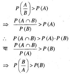 MP Board Class 12th Maths Book Solutions Chapter 13 प्रायिकता विविध प्रश्नावली img 24