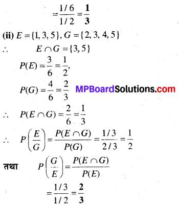 MP Board Class 12th Maths Book Solutions Chapter 13 प्रायिकता Ex 13.1 img 16