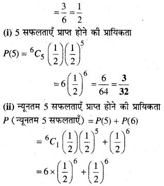 MP Board Class 12th Maths Book Solutions Chapter 13 प्रायिकता Ex 13.5 img 1