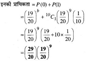 MP Board Class 12th Maths Book Solutions Chapter 13 प्रायिकता Ex 13.5 img 3