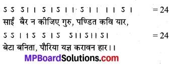MP Board Class 8th Hindi Bhasha Bharti Solutions Chapter 11 गिरधर की कुण्डलियाँ 2