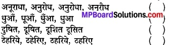 MP Board Class 8th Hindi Sugam Bharti Solutions Chapter 18 दीप से दीप जले 2