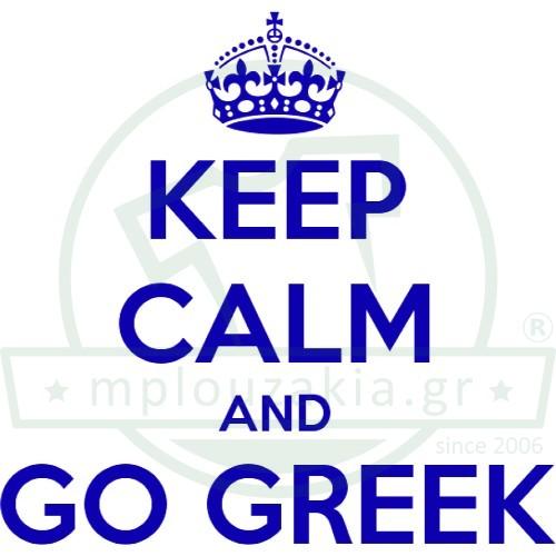 KEEP CALM GO GREEK