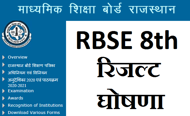 RBSE 8th result