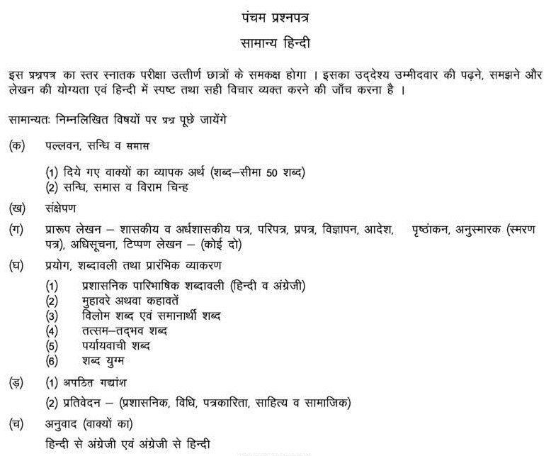 Pcs Syllabus Pdf In Hindi