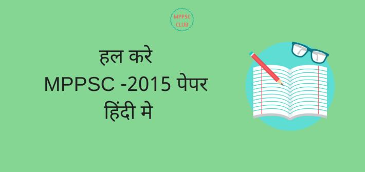 Solve MPPSC 2015 Paper