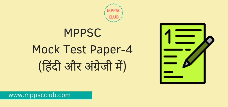 MPPSC Mock Test Paper 4 in Hindi