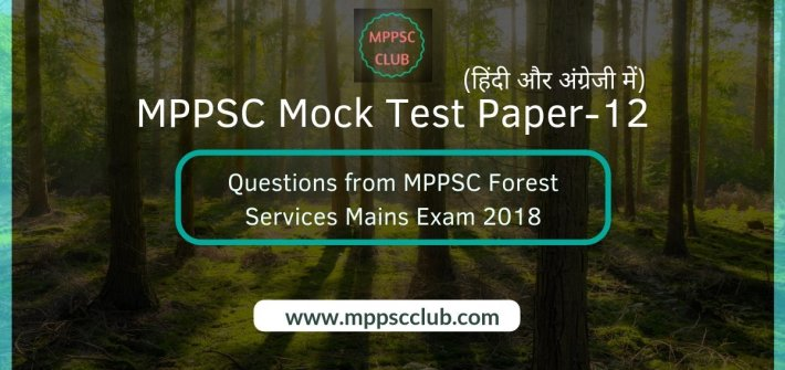 MPPSC Forest Services Exam