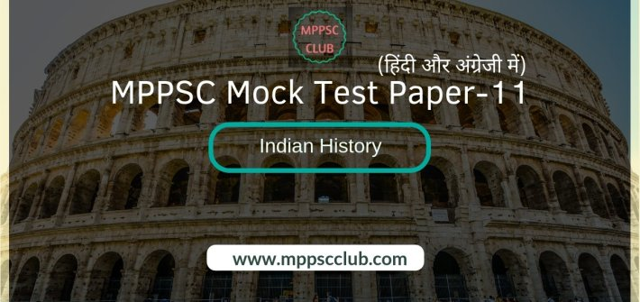 MPPSC Mock Test Paper 11 Indian History
